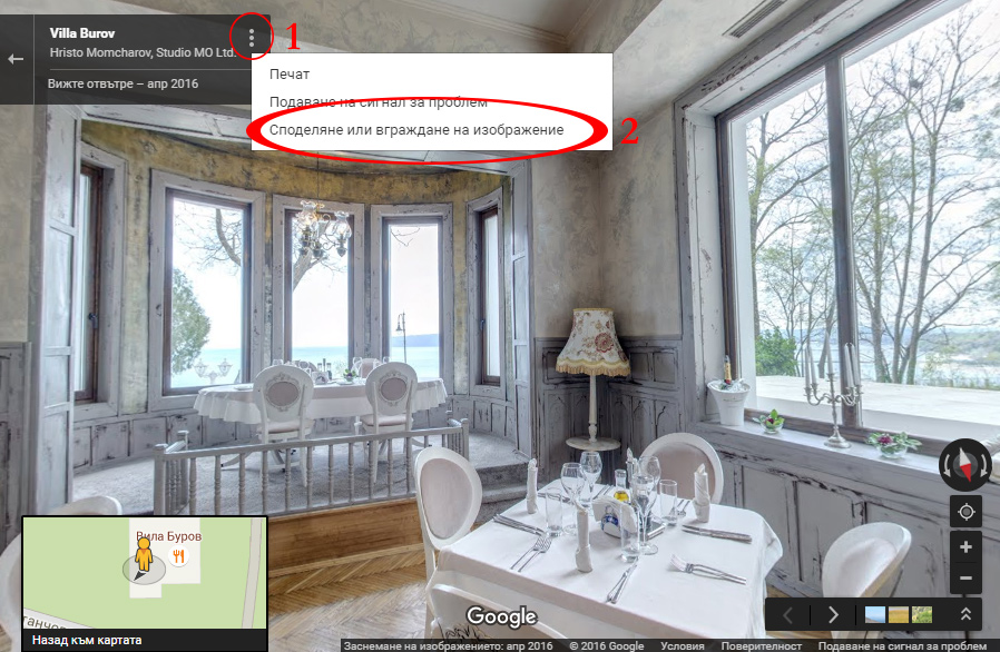 Как да добавя Google Street View обиколка в моя сайт