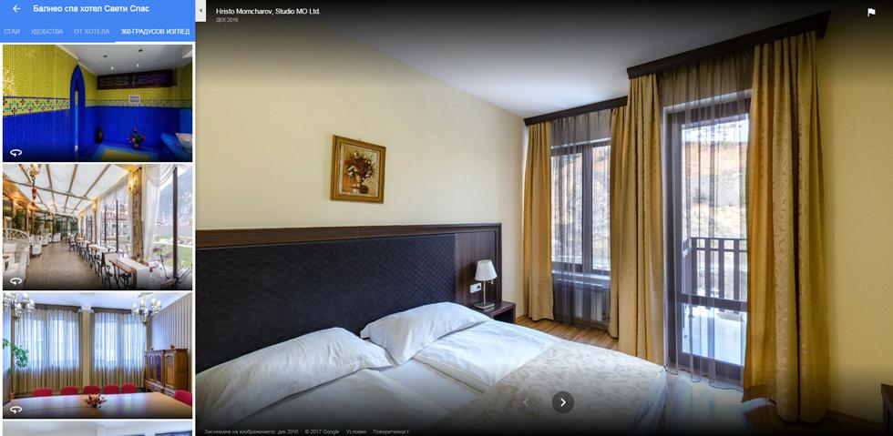Виртуална обиколка – хотел Свети Спас Велинград