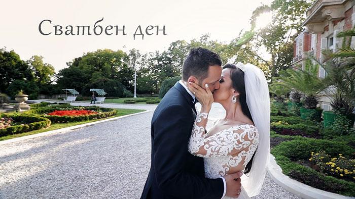 Сватбен ден | Пети и Митко (видео)