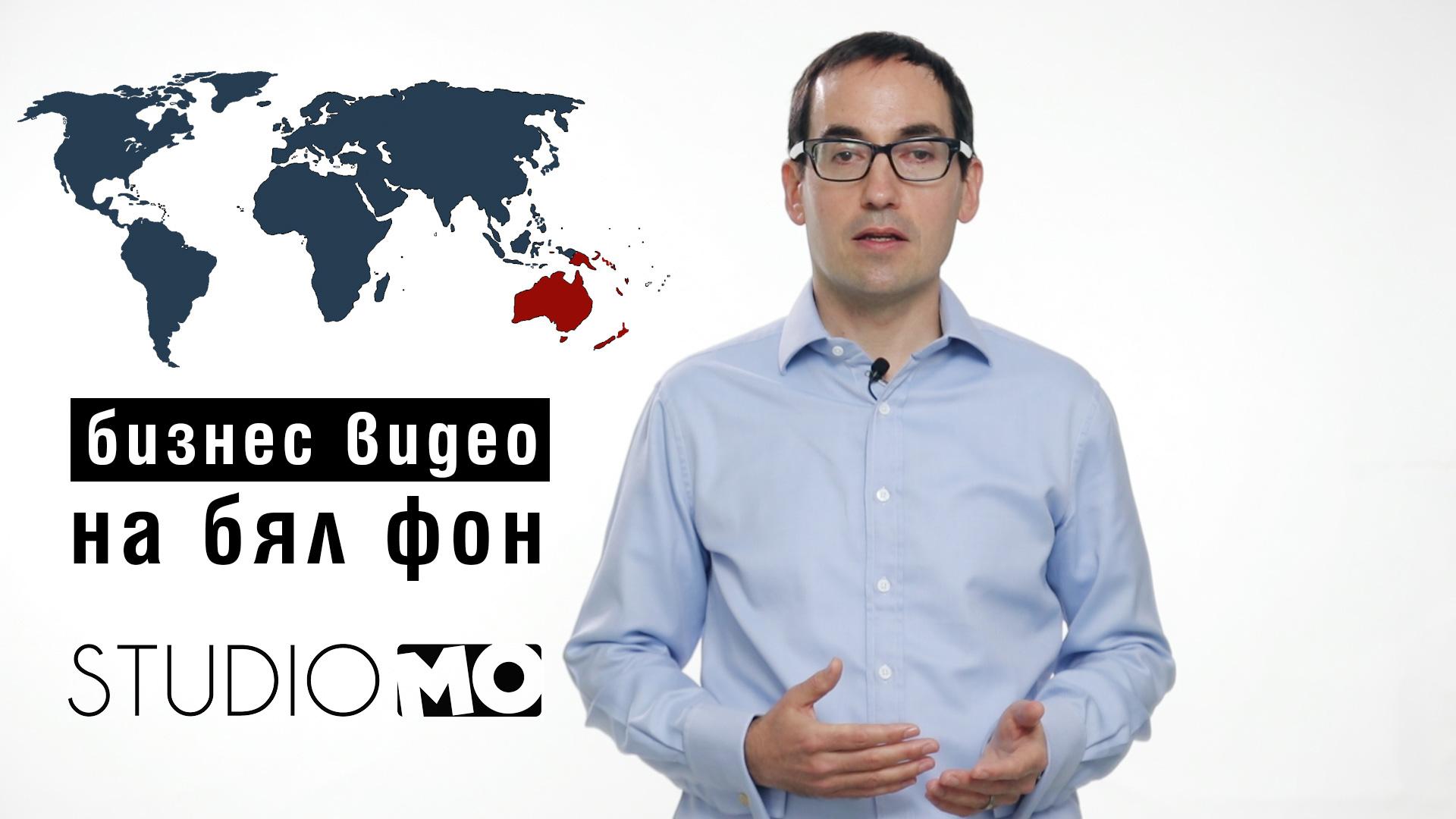 Видео за вашия бизнес